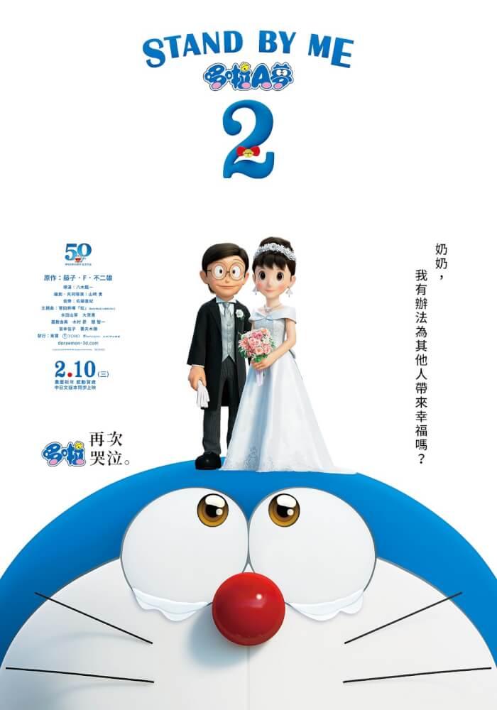 哆啦A夢2